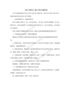 2017村关工委工作计划范本