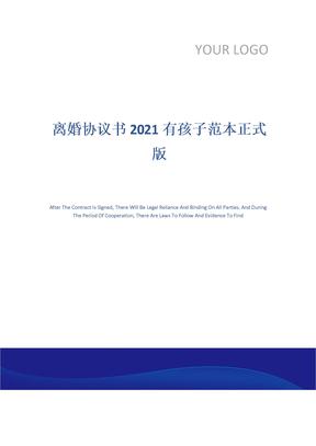 离婚协议书2021有孩子范本正式版