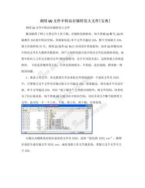 利用QQ文件中转站存储转发大文件[宝典]