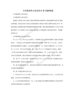 合同提前终止协议范本【可编辑版】
