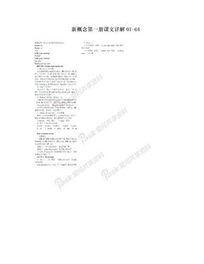 新概念第一册课文详解01-64
