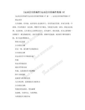 [运动会宣传稿件]运动会宣传稿件集锦 97
