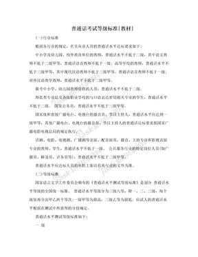 普通话考试等级标准[教材]