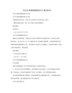 公司人事免职通知范文6篇(范本)