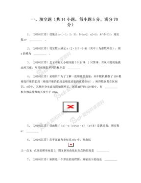 2010年江苏省高考数学试卷