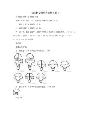 幼儿园学前班拼音测试卷 2