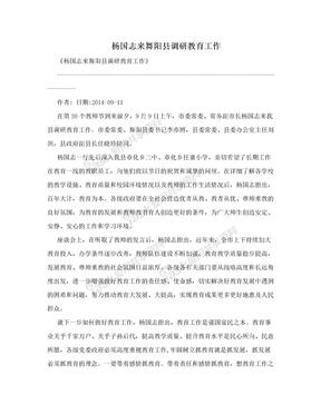 杨国志来舞阳县调研教育工作