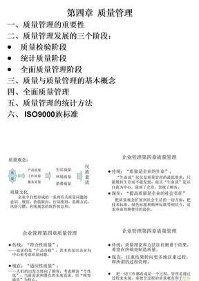 企业管理第四章质量管理 ppt课件