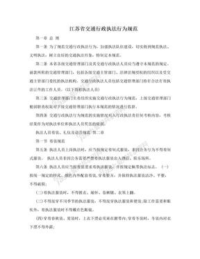 江苏省交通行政执法行为规范