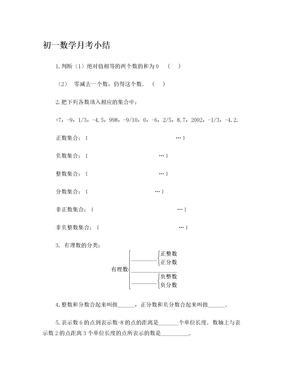 初一数学月考小结_3