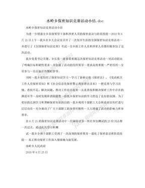 水岭乡保密知识竞赛活动小结.doc