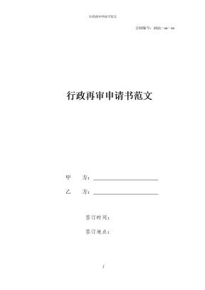 行政再审申请书范文