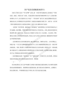 共产党员亮诺践诺承诺书1