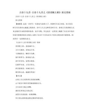 古诗十九首-古诗十九首之《青青陵上柏》原文赏析
