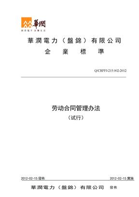 某电力公司劳动合同管理办法范本(doc 32页)