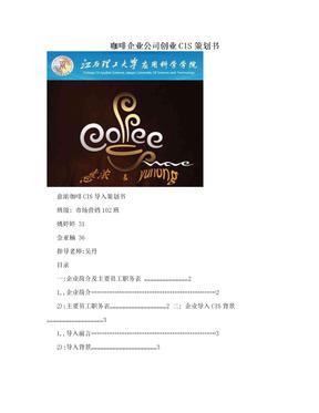 咖啡企业公司创业CIS策划书