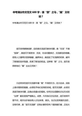 """中考满分作文范文600字:害""""群""""之马,""""踢""""又何妨?"""
