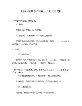 北师大版数学六年级小升初复习资料(1)