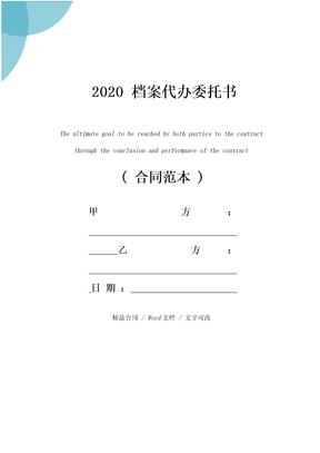 2020档案代办委托书