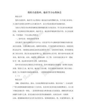 倪传合赴徐州、临沂学习心得体会