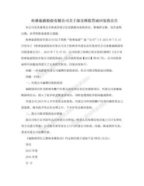 桂林旅游股份有限公司关于深交所监管函回复的公告