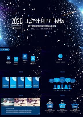 科技商业计划书年终总结计划ppt图片模板