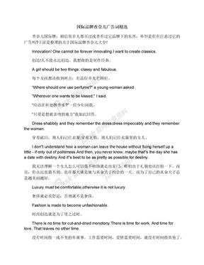 国际品牌香奈儿广告词精选