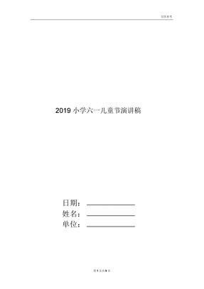 2019小学六一儿童节演讲稿