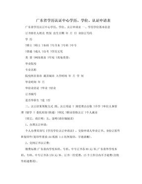 广东省学历认证中心学历、学位、认证申请表