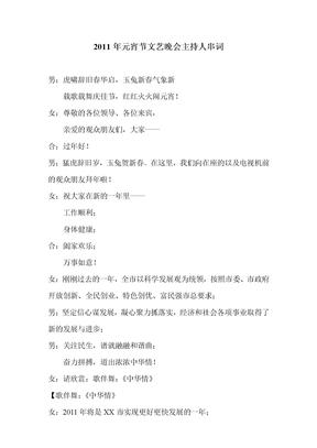 2011年元宵节文艺晚会节目主持人串词
