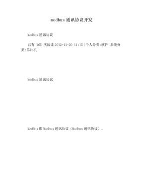 modbus通讯协议开发