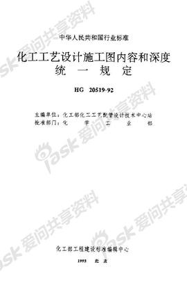 HG20519.32-1992_管道及代表流程图中管道、管件、阀门及管道附件图例