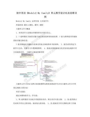 初中英语《Module2 My family》单元教学设计以及思维导图