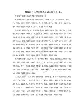 对公客户经理体验式培训心得体会.doc