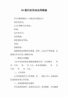 XX旅行社劳动合同模板[推荐范文]