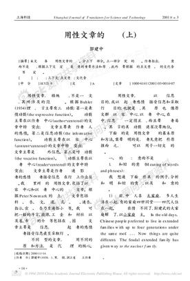 实用性文章的翻译_上_