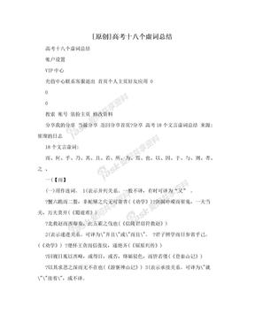 [原创]高考十八个虚词总结