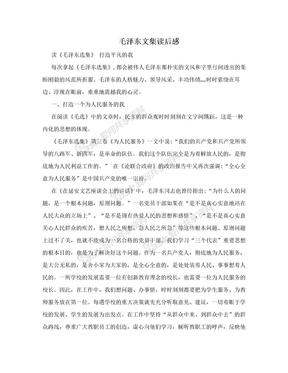 毛泽东文集读后感