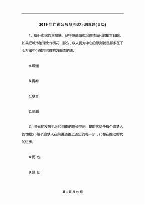 2019年广东公务员考试行测真题(县级)