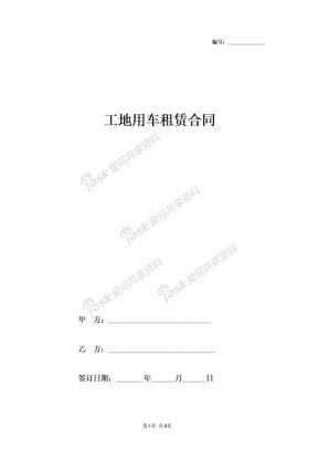 2019年工地用车租赁合同协议书范本
