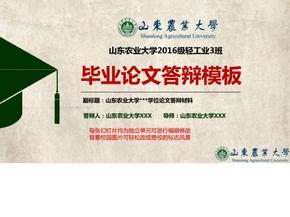 山东农业大学毕业答辩PPT动态模板