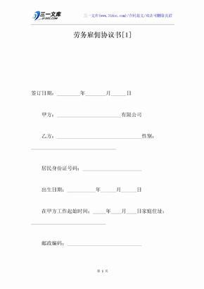 劳务雇佣协议书[1]
