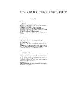 关于电子邮件格式_行政公文_工作范文_实用文档