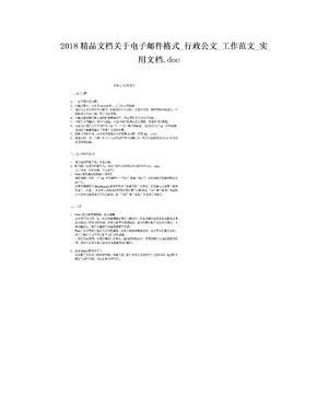 2018精品文档关于电子邮件格式_行政公文_工作范文_实用文档.doc