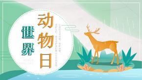 世界动物日保护野生动物ppt模板