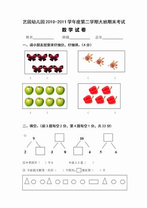 2010-2011学年度第二学期幼儿园大班期末数学试卷