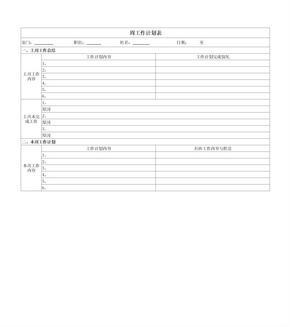 周工作计划表.xls
