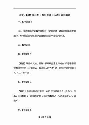 北京:2009年社招公务员考试《行测》真题解析