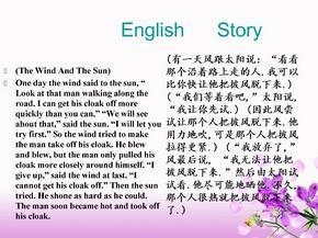 英语小故事ppt版