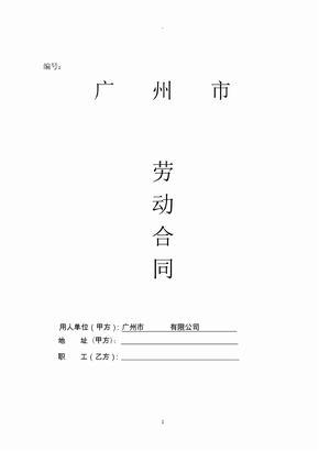 广州市劳动合同标准版